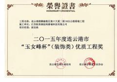 236连云港港赣榆港区港口大厦二期3#办公楼幕墙工程
