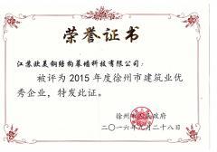 2015年度徐州市建筑业优秀企业