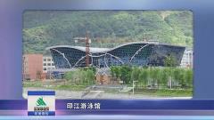 印江游泳館