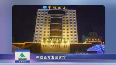 中煤西方友谊宾馆