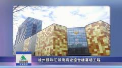 徐州頤和匯鄰灣商業綜合樓幕墻工程