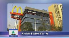 麦当劳得来速餐厅幕墙工程