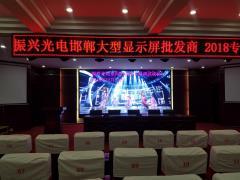 邯郸市农林路小学高清P2.5