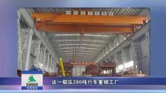 达一锻压280吨行车重钢工厂