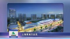上海青浦万达茂