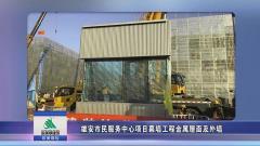 雄安市民服務  項目幕墻工程金屬屋面及外墻