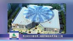周口MOCO新世界二期屋頂鋼結構穹頂施工工程