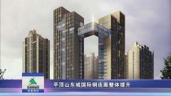 平頂山東城國際鋼連廊整體提升