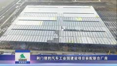 荆门猎豹汽车工业园建设项目装配联合厂房