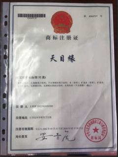 商标注册证(天目缘)