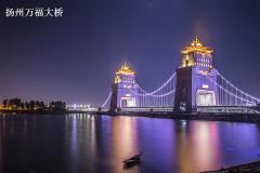 扬州万福大桥