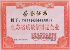 江苏省质量信得过企业2015年