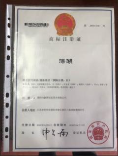 商标注册证(溧湖)