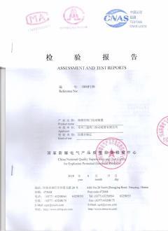 公司证书和资质