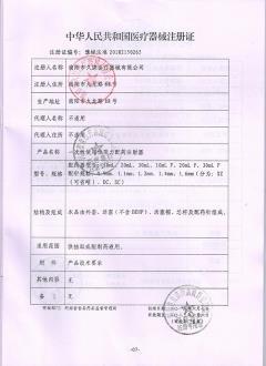人民共和国医疗器械注册证