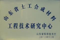 山东省土工合成材料工程技术中心