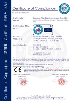 水平往复筛CE认证