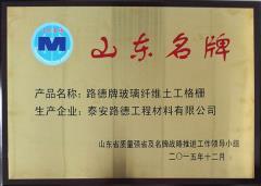 山东  -路德牌玻璃纤维土工格栅-山东省质量强省及  战略推进工作领导小组-2015年12月 副本