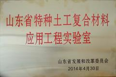 山东省特种土工复合材料应用工程实验室