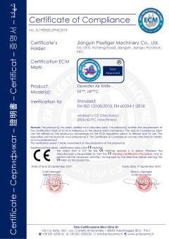 吸水空气刀CE认证