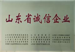 山东省诚信企业