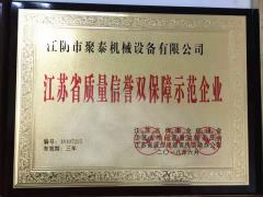 江苏省质量信誉双保障示范企业