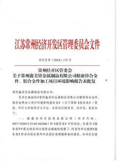 江苏常州经济开发区管理委员会文件