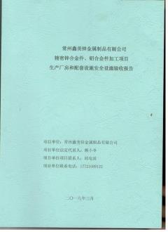 生产厂房和配套设施安全设施验收报告