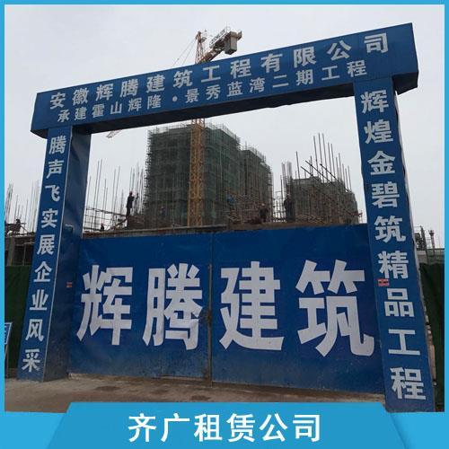 安徽辉腾建筑工程