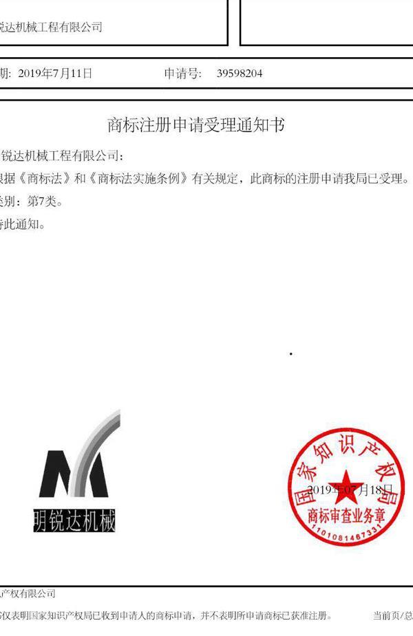 商标注册通知书