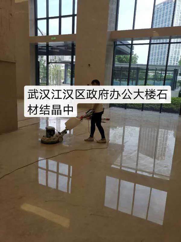 武汉江汉区政府办公大楼石材结晶中