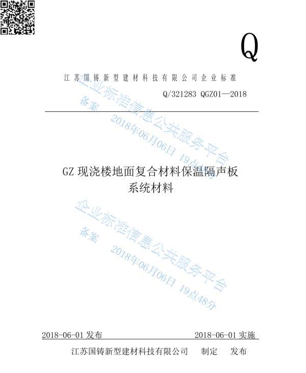 企业标准及应用技术规程