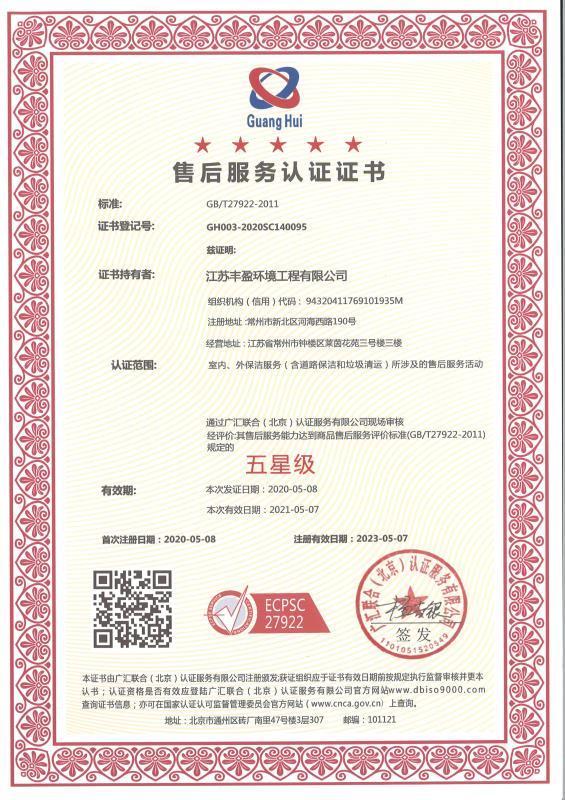 售后服务认证证书