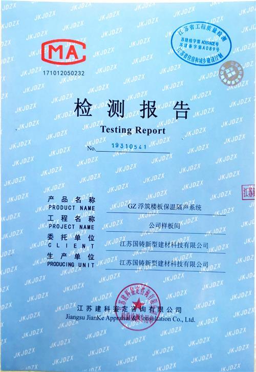 浮筑楼板保温隔声系统检测报告