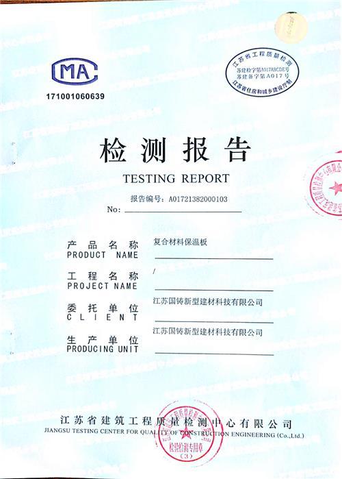 国际伟德1946下载检测报告