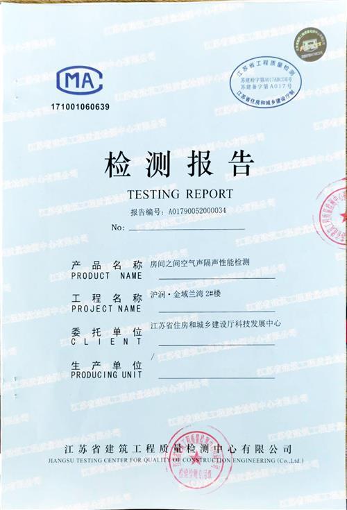 房间空气隔声性能检测报告