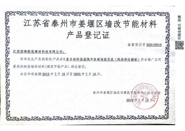 泰州产品登记证
