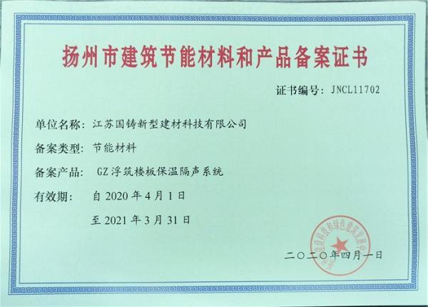 扬州产品备案证书