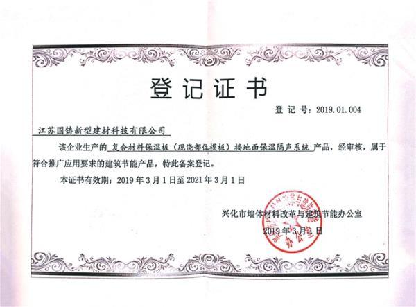兴化登记证书