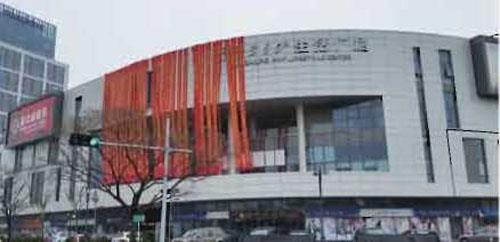 苏州晋合生活广场