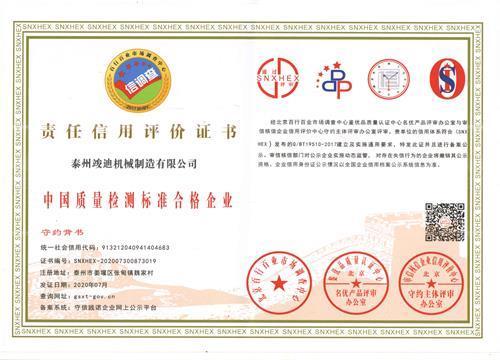 中国质量检测标准合格企业2