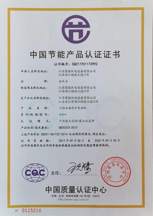 CQC节能产品认证证书