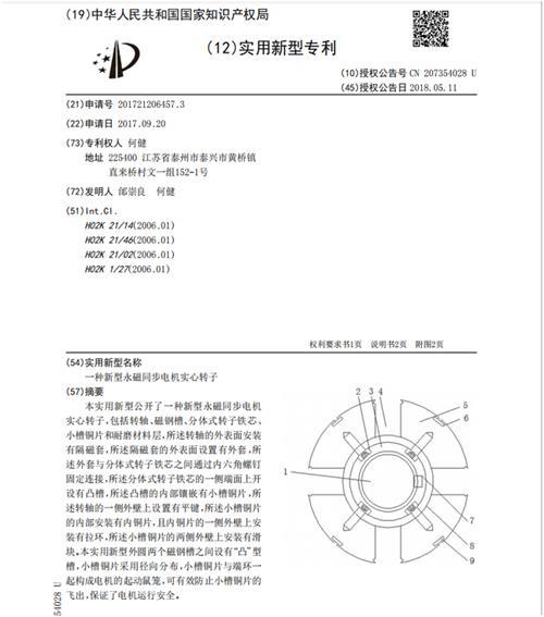 专利证书2:《一种新型永磁同步电机实心转子》