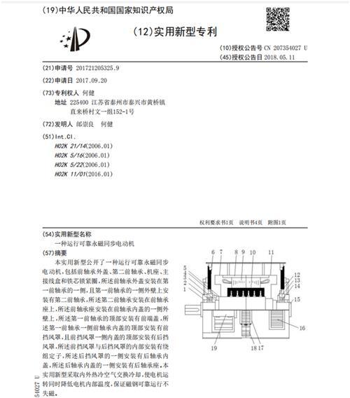 专利证书1:《一种运行可靠永磁同步电动机》