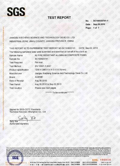 SGS   欧标A2检测  EN13501