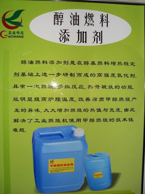 甲醇助剂醇油添加剂醇油增热稳定剂