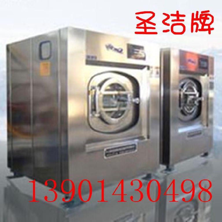 厂家长期供应 圣洁牌 全自动洗脱机 洗脱一体机 洗脱两用机