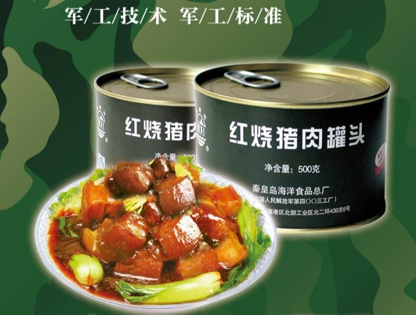 产品名称:红烧猪肉罐头 规格:397g*12罐/箱 产地:秦皇岛 军/工/技/术 军/工/标/准 选用一级带皮五花猪肉精制而成。配方科学,肥瘦适宜,香味浓郁。本品含有丰富的优质蛋白质和必需的脂肪酸,并提供血红素(有机铁)和促进铁吸收的半胱氨酸,能改善缺铁性贫血。味甘咸、性平,具有补肾养血,滋阴润燥之功效。食用方便,可直接食用,也可与其它蔬菜搭配食用或炖食。     原国家领导人朱德、中央军委副主席杨尚昆以及杨得志、刘华清、张 爱萍、洪学智等军委领导多次到厂视察。   工厂从60年到现在,赢得无数荣誉,为保