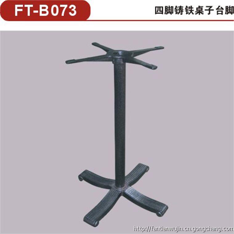 供應鑄鐵十字桌子鋼腳 [桌子臺腳 ]家具五金桌腳