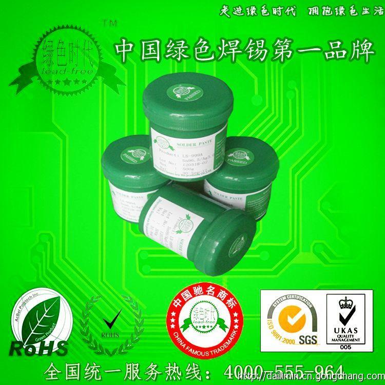 环保低温锡膏 低温锡膏 无铅低温锡膏价格
